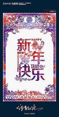 新年快乐2017创意剪纸海报设计