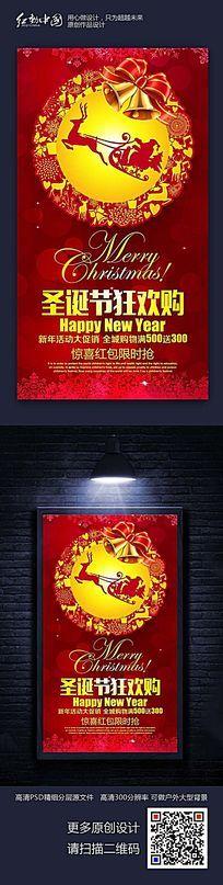 喜庆创意圣诞节节日活动海报设计