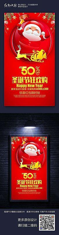 喜庆圣诞新年节日活动促销海报设计