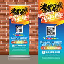 椰树海景时尚休闲旅游度假微信扫码二维码易拉宝