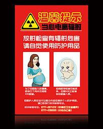 医院放射防护提示展板