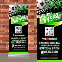 足球之夜球迷狂欢足球赛休育运动活动微信扫码二维码易拉宝