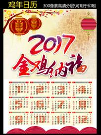 2017金鸡纳福单张挂历模版