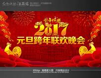 2017元旦跨年联欢晚会舞台背景板设计