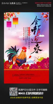 红色金鸡迎春2017鸡年素材鸡年海报
