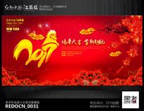 红色喜庆年会舞台背景设计