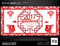 剪纸2017鸡年新春晚会海报背景设计