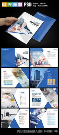 蓝色商务科技宣传画册设计模板