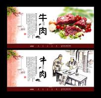 美味牛肉设计