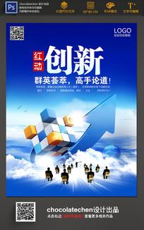 企业文化创新海报