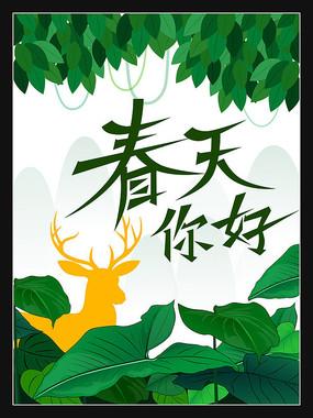 森林奇遇手绘插画
