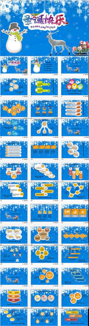 圣诞节学校活动策划方案PPT模板