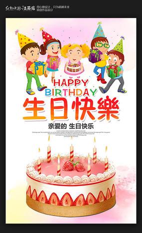 生日快乐创意海报
