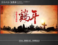 水墨风2017鸡年房地产宣传海报设计模板