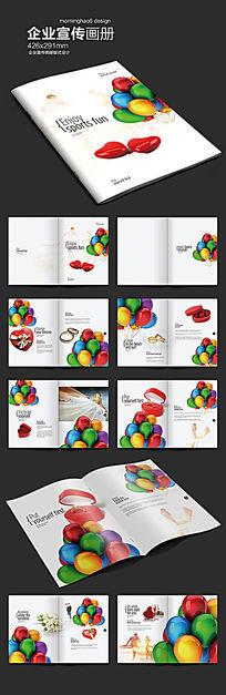 元素系列气球婚庆公司画册