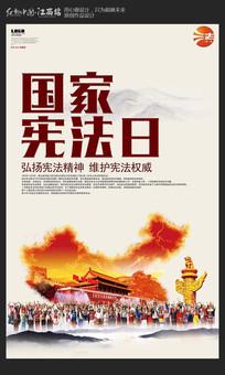 中国风国家宪法日海报设计图片