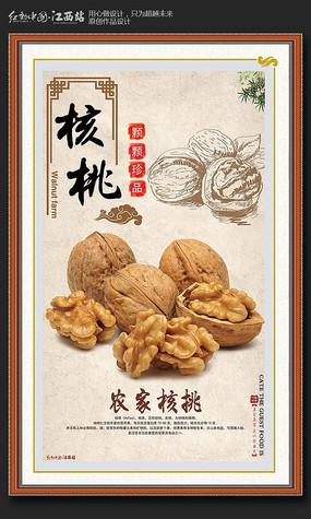 中国风核桃宣传海报设计