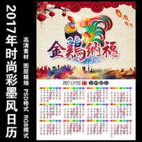 2017彩墨鸡年单张挂历模版
