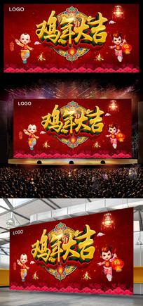2017鸡年大吉春节新年红色喜庆海报