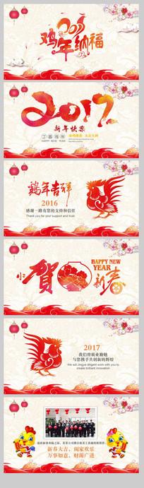 2017鸡年中国风格贺岁拜年ppt