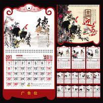 2017年金鸡迎春水墨艺术黄历表吊历模板