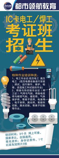 IC卡电工焊工考证班蓝色宣传招生x展架