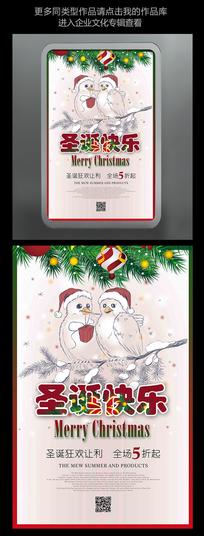 白色简约圣诞节海报