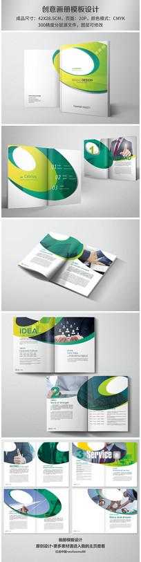 炫彩动感画册设计模版