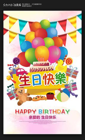 创意生日快乐主题海报