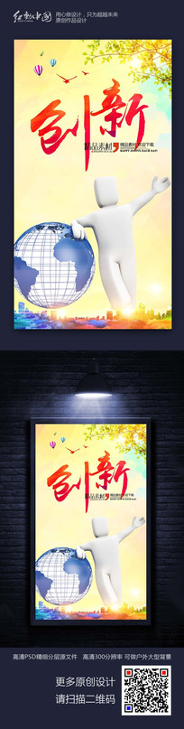创意时尚企业文化海报素材模板