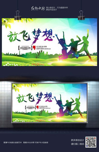 创意水彩风放飞梦想宣传海报设计