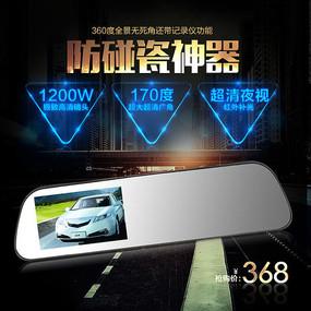 创意行车记录仪直通车促销主图模版