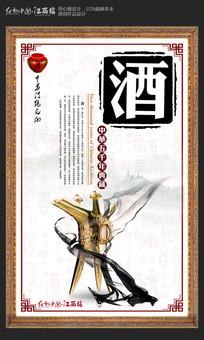 大气酒文化海报设计