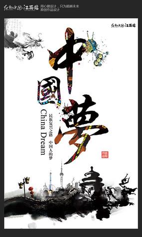 中国梦中国风水墨海报