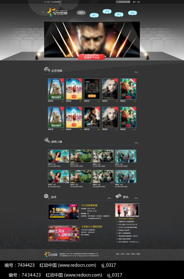 电影院网站PC端首页模板图片