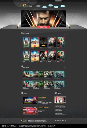 电影院网站PC端首页模板 PSD