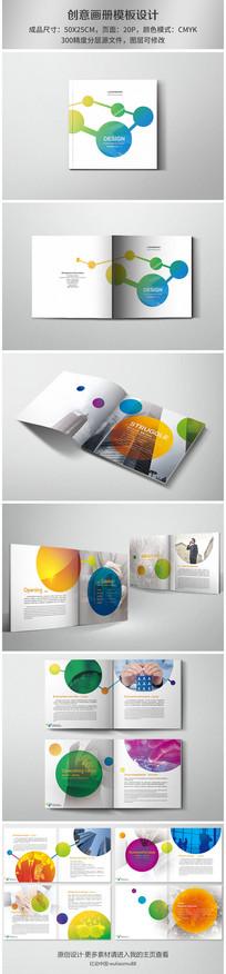 多彩创意画册版式设计