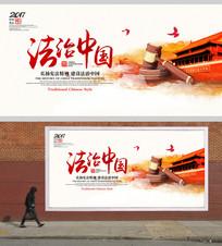 法治中国国家宪法日展板