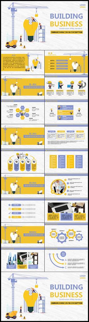 工程建设项目施工报告类PPT模板