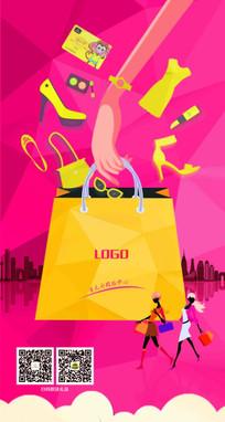 购物中心商场手提袋购物形象海报