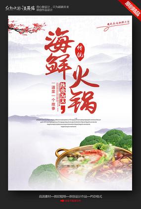 海鲜火锅宣传海报