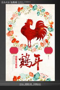 花朵创意鸡年海报设计模板