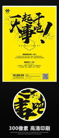黄色毛笔招聘海报