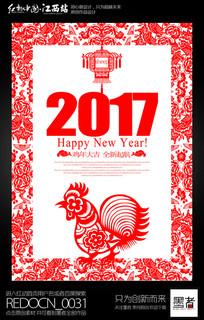 简约剪纸2017鸡年元旦新春宣传海报设计
