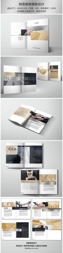 精美金色金融投资画册模版