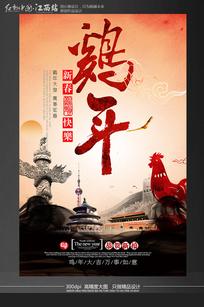 鸡年新春快乐海报设计模板