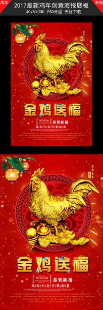 金鸡送福鸡年海报
