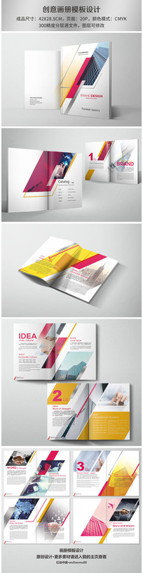 炫酷创意画册版式设计