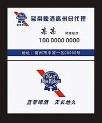 蓝带啤酒名片设计