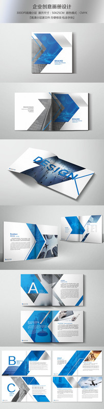蓝色科技创意企业画册模版